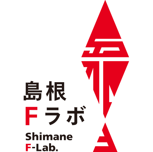 島根Fラボ